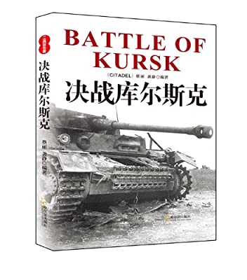 二战目击者:决战库尔斯克.pdf