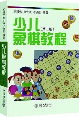 少儿象棋教程.pdf
