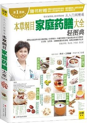 本草纲目家庭药膳大全轻图典.pdf