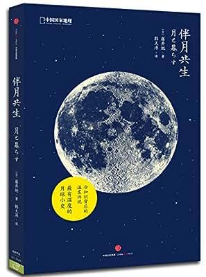 中国国家地理自然生活系列——伴月共生.pdf