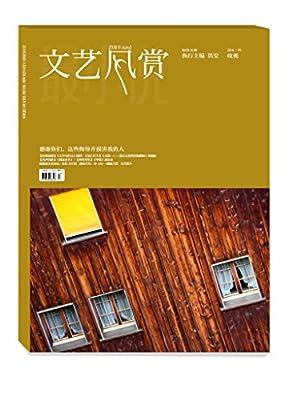 文艺风赏·歧视.pdf