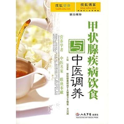 甲状腺疾病饮食与中医调养.pdf