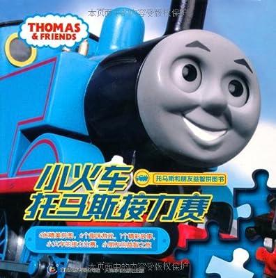 托马斯和朋友益智拼图3:小火车托马斯接力赛.pdf