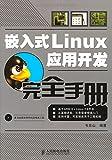 嵌入式Linux应用开发完全手册(附CD光盘1张)