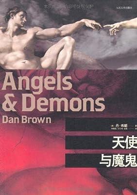 天使与魔鬼.pdf
