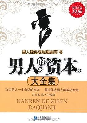 男人的资本大全集.pdf