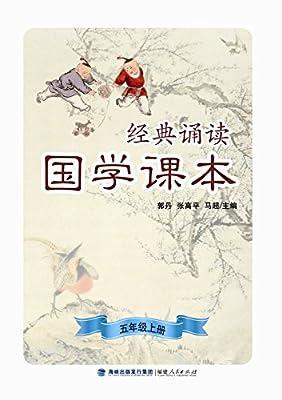 经典诵读·国学课本:五年级上册.pdf