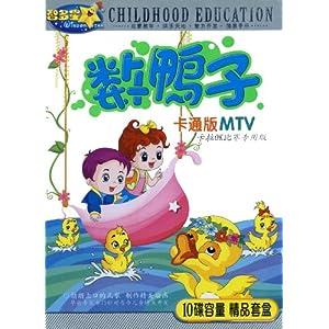 数鸭子卡通版mtv(5vcd) [套装]