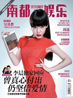 南都娱乐周刊 周刊 2013年36期.pdf