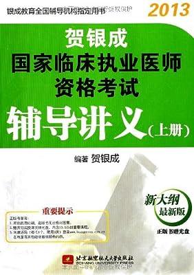 2013贺银成国家临床执业医师资格考试辅导讲义.pdf