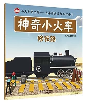 神奇小火车:修铁路.pdf