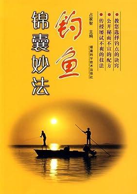 钓鱼锦囊妙法.pdf