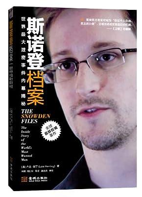 斯诺登档案:世界最大泄密事件内幕揭秘.pdf