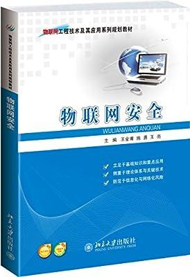 物联网安全.pdf