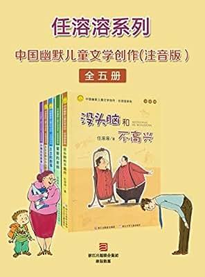 中国幽默儿童文学创作·任溶溶系列.pdf