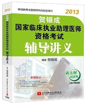 2013贺银成国家临床执业助理医师资格考试辅导讲义.pdf
