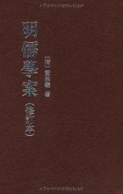 明儒学案.pdf