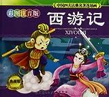 中国四大古典名著连环画:西游记(彩图注音版)(典藏版)-图片