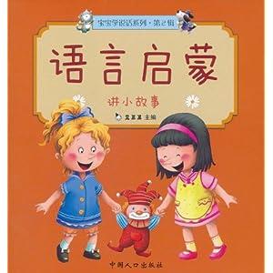 语言启蒙宝宝学说话系列 第2辑 讲小故事 真果果