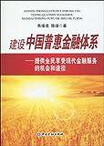 建设中国普惠金融体系:提供全民享受现代金融服务的机会和途径-图片