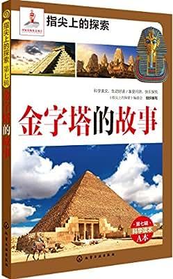 指尖上的探索:金字塔的故事.pdf