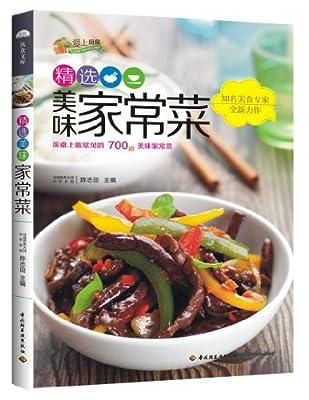 精选美味家常菜.pdf
