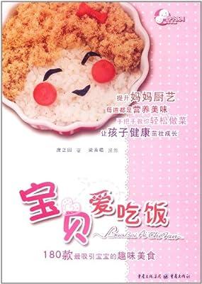 宝贝爱吃饭:180款最吸引宝宝的趣味美食.pdf