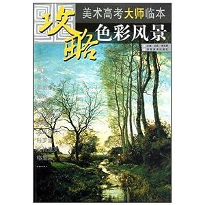 攻略美术高考大师临本:色彩风景/王萌-图书-亚马逊