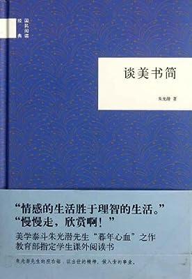 国民阅读经典:谈美书简.pdf