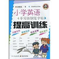 小学英语手写体钢笔字帖:提高训练