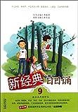 新经典日日诵9(适合5年级学生)-图片