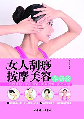 女人刮痧按摩美容养颜经.pdf