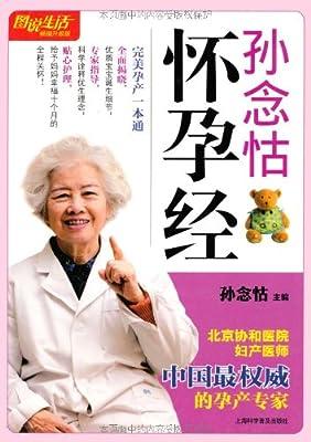 孙念怙怀孕经.pdf
