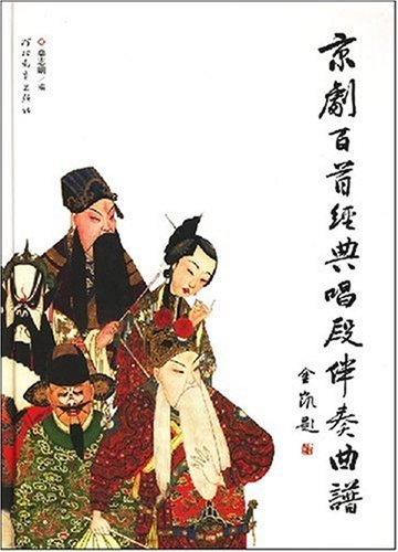 京剧百首经典唱段伴奏曲谱图片