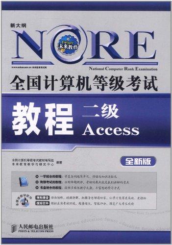 等级考试教程:二级Access(全新版)-数据库