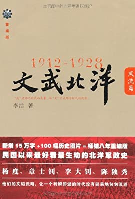 1912-1928:文武北洋•风流篇.pdf