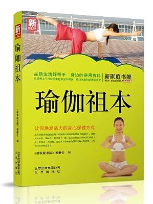 新家庭书架:瑜伽全书.pdf