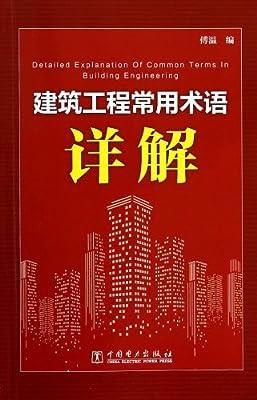 建筑工程常用术语详解.pdf