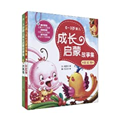 正版《0-3岁婴儿成长启蒙故事集》(套装全2册) 12.1元包邮
