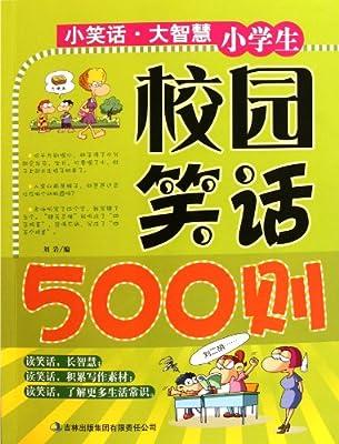 小笑话•大智慧:小学生校园笑话500则.pdf
