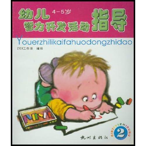 【商都】幼儿智力开发