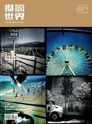 摄影世界 月刊 2012年10期.pdf
