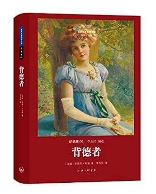 世界名著名译文库·纪德集:背德者.pdf