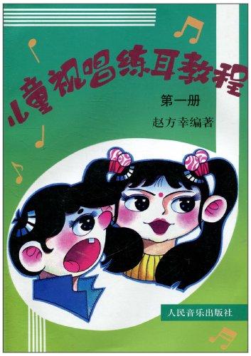 儿童视唱练耳教程 第1册