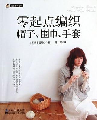 零起点编织帽子、围巾、手套.pdf
