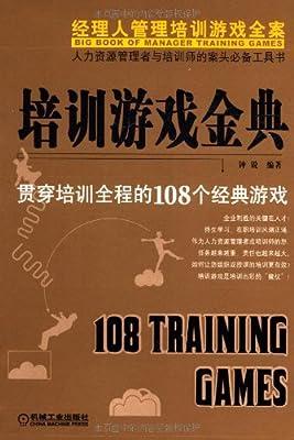 培训游戏金典:贯穿培训全程的108个经典游戏.pdf