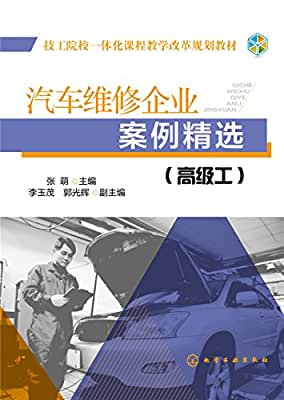 汽车维修企业案例精选.pdf