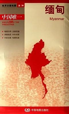 2012新版世界分国系列:缅甸.pdf