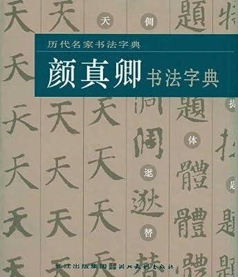 颜真卿书法字典.pdf