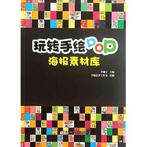 玩转手绘pop:海报素材库/李驰宇-图书-亚马逊